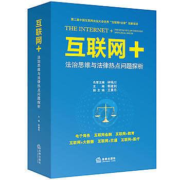 [尋書網] 9787519701239 「互聯網+」法治思維與法律熱點問題探析(簡體書sim1a)