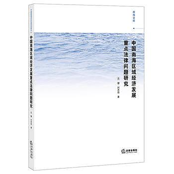 [尋書網] 9787511875297 中國南海區域經濟發展重點法律問題研究(簡體書sim1a)