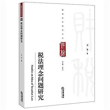 [尋書網] 9787511884671 稅法理念問題研究 /王冬著(簡體書sim1a)
