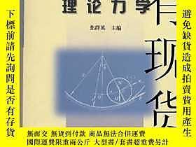 古文物罕見理論力學露天5013焦 英 主編中國農業出版社ISBN:7109082113出版2003