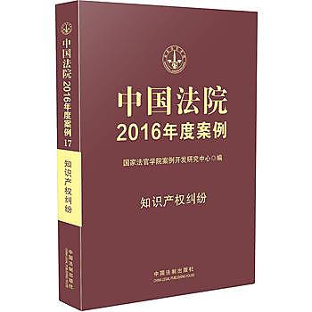 [尋書網] 9787509371770 中國法院2016年度案例:知識產權糾紛(簡體書sim1a)