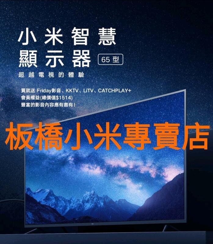 小米智慧顯示器 65型 小米電視 台灣小米公司貨 保固2年 原廠/高品質 板橋 可面交 請看關於我