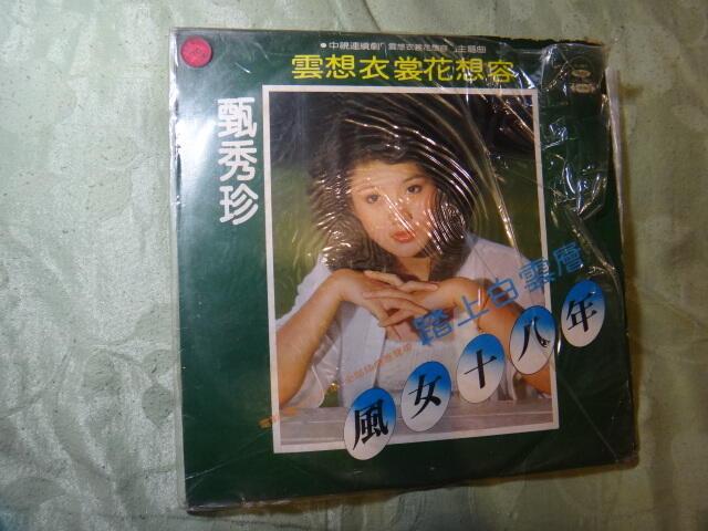 黑膠唱片 甄秀珍 雲想衣裳花想容  請看商品描述