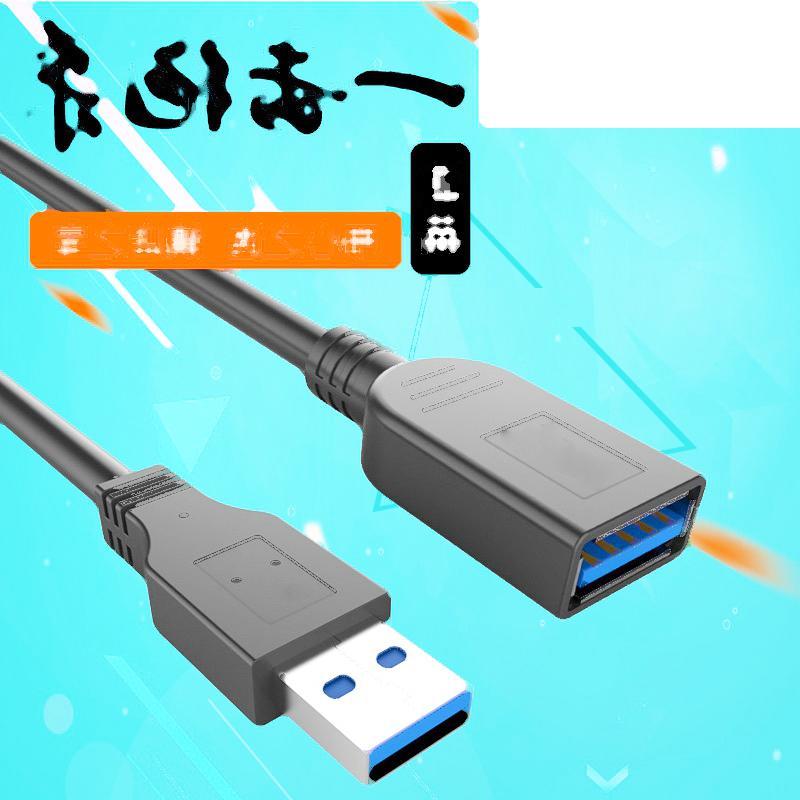 USB3.0延長線公對母U盤鼠標網卡數據硬盤加長 連接線1/3/5米 221-01448