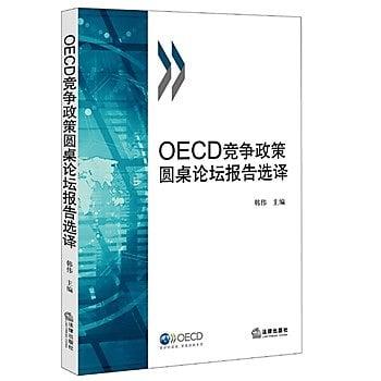 [尋書網] 9787511882097 OECD競爭政策圓桌論壇報告選譯 /韓偉主編(簡體書sim1a)