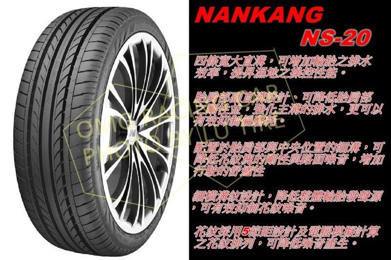 +歐買尬輪胎館+全新南港輪胎 NS-20 215/50-17 直購價3000元 性能優排水佳 多種規格歡迎洽詢 NS20