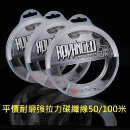 Advanced 超耐磨強力碳纖卡夢線(100米; 0.8~20號)