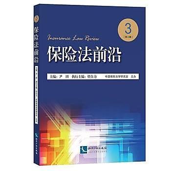 [尋書網] 9787513038881 保險法前沿(第三 輯) /尹 田(簡體書sim1a)