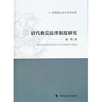 [尋書網] 9787562058182 清代救荒法律制度研究 /楊明 著(簡體書sim1a)