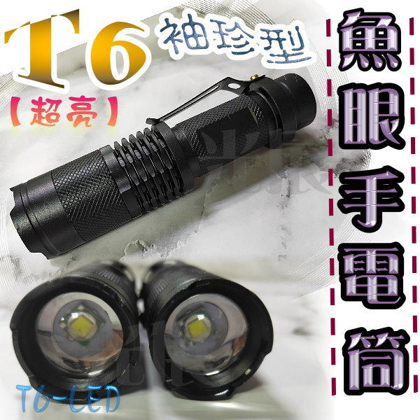 T6 袖珍型 魚眼手電筒 T6 LED 工作燈 自行車燈 U3 L2 Q5