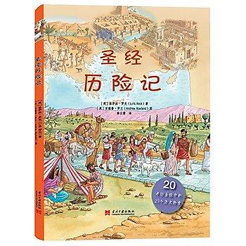 [尋書網] 9787515403694 聖經歷險記(傾心打造的聖誕閱讀計劃,和您的孩(簡體書sim1a)