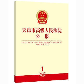 [尋書網] 9787511899330 天津市高級人民法院公報(2016年第1輯 總(簡體書sim1a)