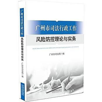 [尋書網] 9787509377468 廣州市司法行政工作風險防控理論與實務(簡體書sim1a)