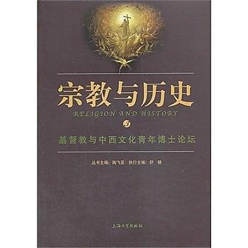 [尋書網] 9787567108790 基督教與中西文化青年博士論壇70萬種圖書音像(簡體書sim1a)