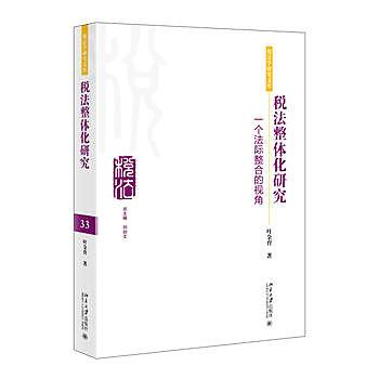 [尋書網] 9787301274842 稅法整體化研究:一個法際整合的視角(簡體書sim1a)