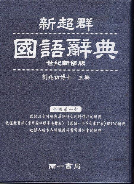 ◎慶誠書屋◎南一新超群國語辭典(全新2016年世紀新修版,小學適用,免運)