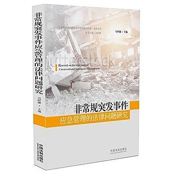 [尋書網] 9787509366240 非常規突發事件應急管理的法律問題研究(簡體書sim1a)