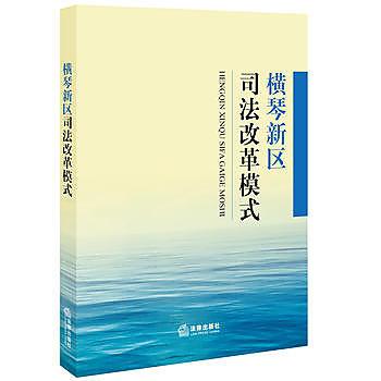 [尋書網] 9787511898647 橫琴新區司法改革模式 /蔡美鴻主編(簡體書sim1a)
