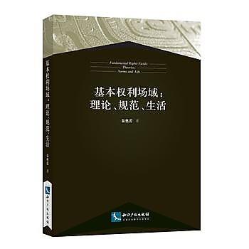 [尋書網] 9787513044059 基本權利場域;理論、規範、生活 /秦奧蕾(簡體書sim1a)