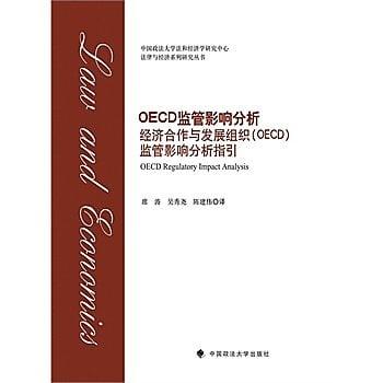 [尋書網] 9787562063841 OECD監管影響分析(簡體書sim1a)