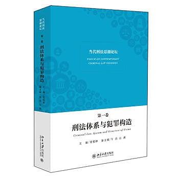 [尋書網] 9787301272923 當代刑法思潮論壇(第一卷):刑法體系與犯罪構(簡體書sim1a)