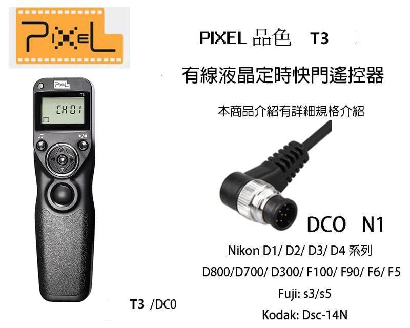 【eYe攝影】Pixel T3 N1 TC有線液晶定時快門遙控器 公司貨 DC0 適用 D1 D2 D3 D4 縮時攝影