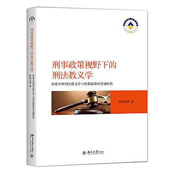 [尋書網] 9787301275917 刑事政策視野下的刑法教義學;探索中國刑法教義(簡體書sim1a)