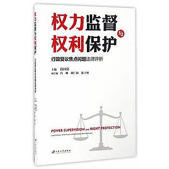 [尋書網] 9787568403252 權力監督與權利保護:行政復議焦點問題法律評析(簡體書sim1a)