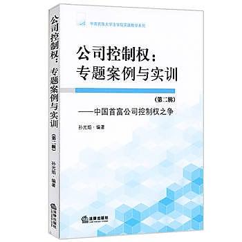 [尋書網] 9787519700287 公司控制權;專題案例與實訓(第二輯);中國首(簡體書sim1a)