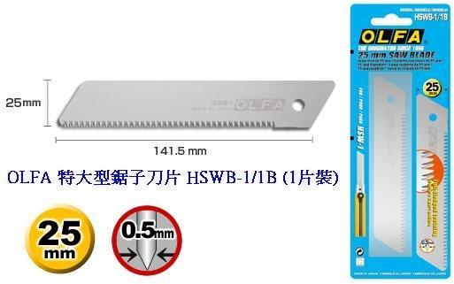 OLFA HSWB-1-1B 25mm Pull Saw Replacement Blade #1105914