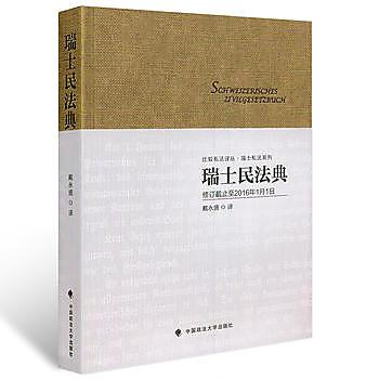 [尋書網] 9787562068839 瑞士民法典 /戴永盛(簡體書sim1a)