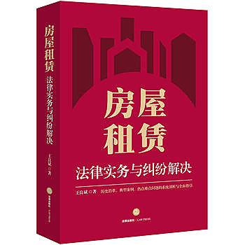 [尋書網] 9787511899163 房屋租賃法律實務與糾紛解決 /王良斌(簡體書sim1a)