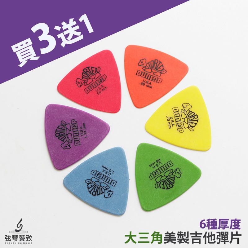 買3送1《弦琴藝致》全新 Jim Dunlop Tortex Triangle 民謠吉他 pick  大三角 小烏龜