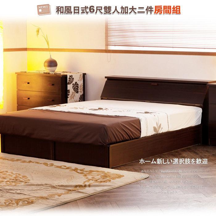 床組【UHO】DA - 和風日式 6尺雙人加大二件房間組 免運費