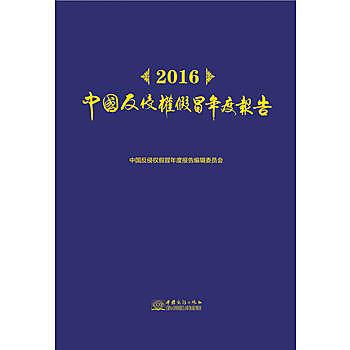 [尋書網] 9787510316180 2016中國反侵權假冒年度報告(簡體書sim1a)