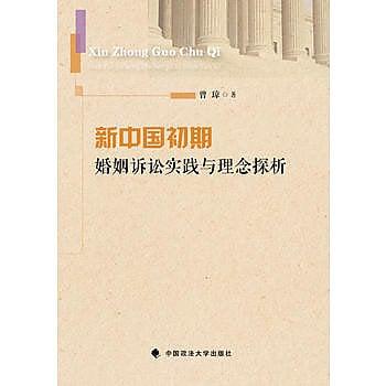 [尋書網] 9787562069591 新中國初期婚姻訴訟實踐與理念探析 /曾瓊(簡體書sim1a)