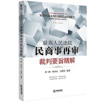[尋書網] 9787519700843 最高人民法院民商事再審裁判要旨精解(簡體書sim1a)