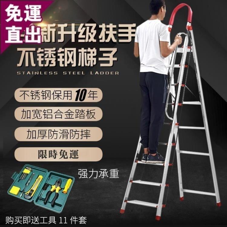 樂美優品梯子 家用不銹鋼折疊梯子八步九步人字梯室內加厚工程梯移動伸縮閣樓梯H【快速出貨】