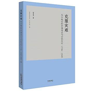 [尋書網] 9787511898371 克服災難:華中地區的環境變遷與農民反應(17(簡體書sim1a)