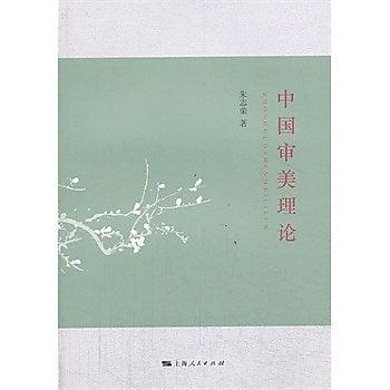 [尋書網] 9787208115842 中國審美理論 /朱志榮  著(簡體書sim1a)