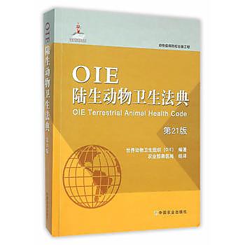 [尋書網] 9787109211841 OIE陸生動物衛生法典(第21版)(簡體書sim1a)