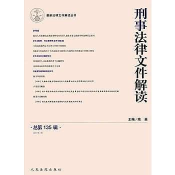 [尋書網] 9787510915697 刑事法律文件解讀(總第135輯)(2016.(簡體書sim1a)