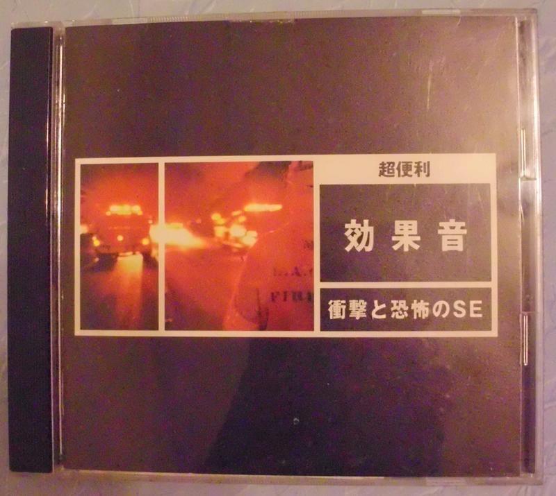 ~~風之谷~~ 二手CD-超便利-効果音