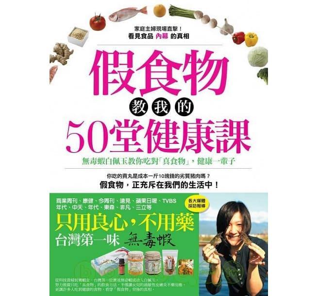 【義賣書籍】假食物教我的50堂健康課-蘋果屋-白佩玉