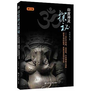 [尋書網] 9787501246021 印度神靈探秘:巡禮印度教、耆那教、印度佛教萬(簡體書sim1a)