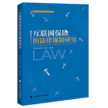 [尋書網] 9787562069652 互聯網保險的法律規制研究(簡體書sim1a)