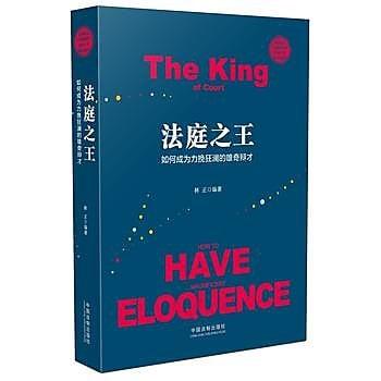 [尋書網] 9787509378199 法庭之王;如何成為力攬狂瀾的雄奇辯才.世界著(簡體書sim1a)