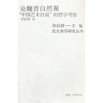 [尋書網] 9787533673192 論魏晉 /章啟群 著(簡體書sim1a)