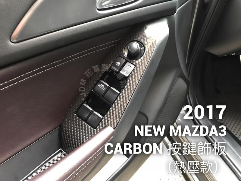 【花軍團】2017~2018年 馬自達 NEW MAZDA3 熱壓款 硬式 正CARBON 開關按鍵飾板 按鍵飾板
