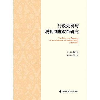 [尋書網] 9787562070153 行政處罰與羈押制度改革研究 /陳澤憲(簡體書sim1a)